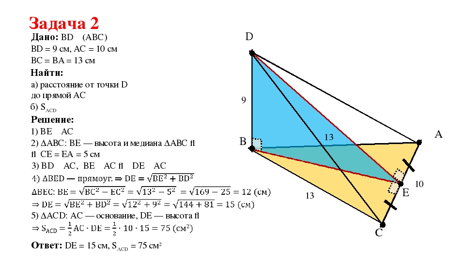 Дано: BD ⏊ (ABC) ВD = 9 см, АС = 10 см A C B D 10 13 13 9 Задача 2 ВС = ВА =...
