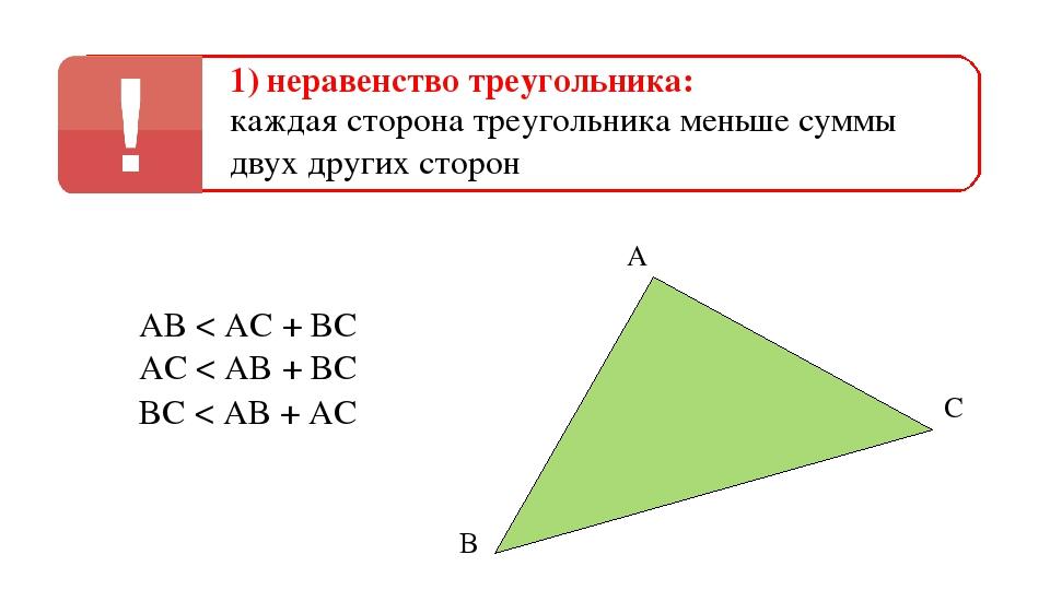 1) неравенство треугольника: каждая сторона треугольника меньше суммы двух др...