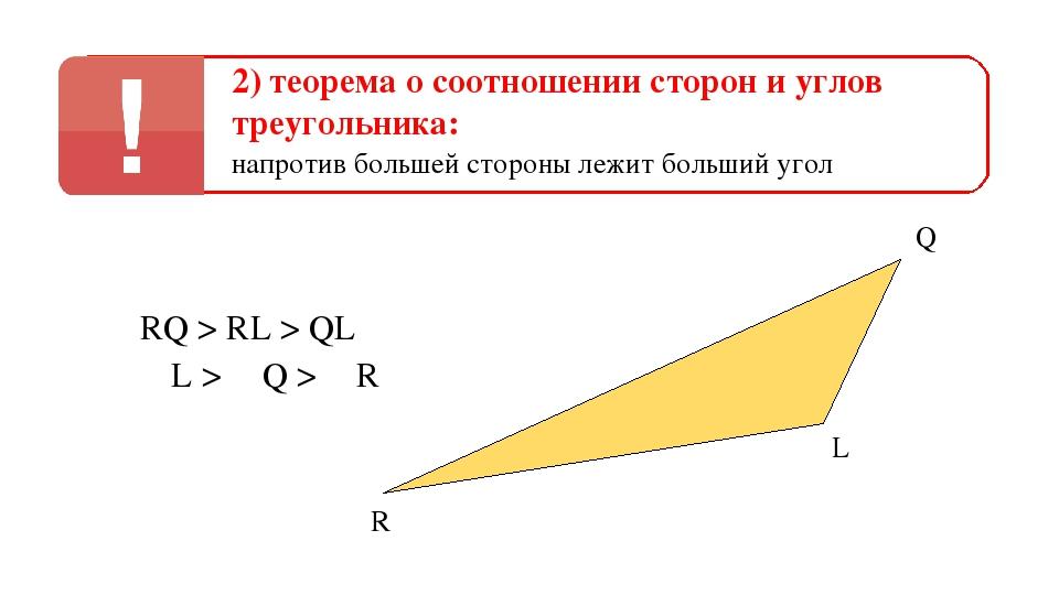 2) теорема о соотношении сторон и углов треугольника: напротив большей сторон...