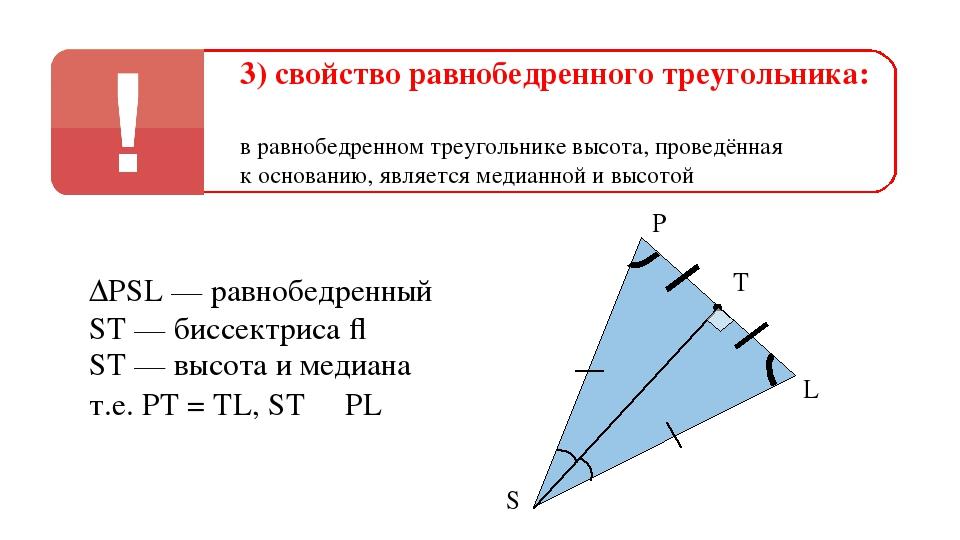 3) свойство равнобедренного треугольника: в равнобедренном треугольнике высот...