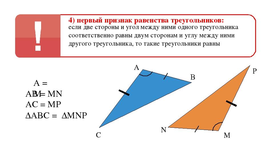 4) первый признак равенства треугольников: если две стороны и угол между ними...