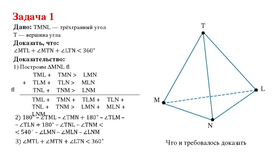 Задача 1 Дано: TMNL — трёхгранный угол T — вершина угла Доказать, что: T M N...