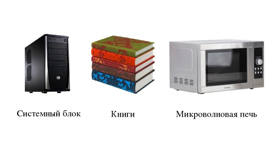 Микроволновая печь Системный блок Книги