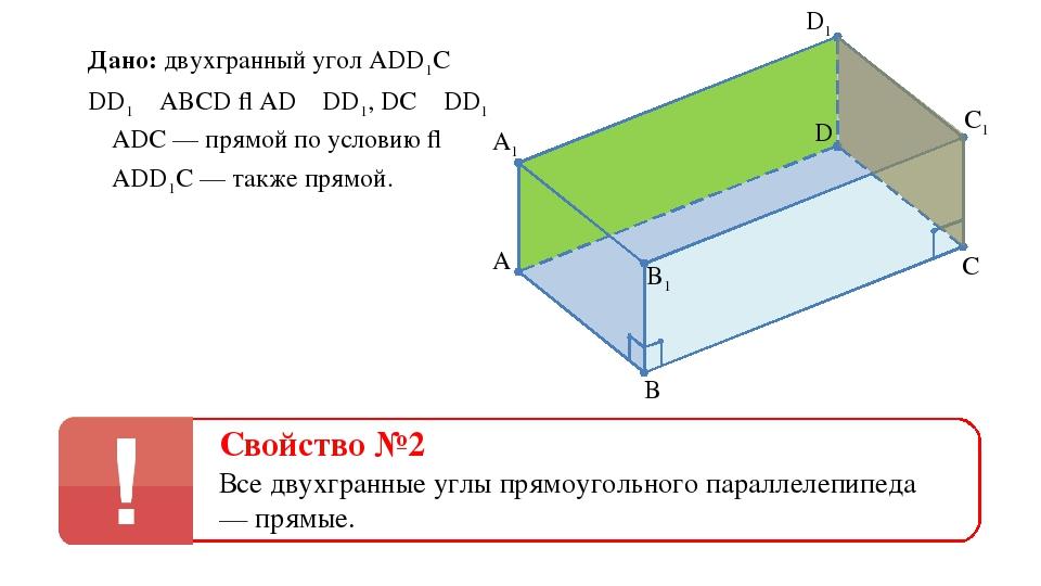 Дано: двухгранный угол ADD1C DD1 ⏊ ABCD ⇒AD ⏊ DD1, DC ⏊ DD1 Свойство №2 Все д...