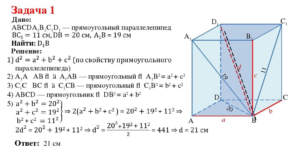 Дано: ABCDA1B1C1D1 — прямоугольный параллелепипед A1 2) A1A⏊ AB ⇒ △A1AB — пря...