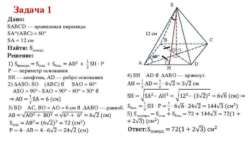 Задача 1 SABCD — правильная пирамида Дано: SA = 12 см Решение: SA^(ABC) = 60°...