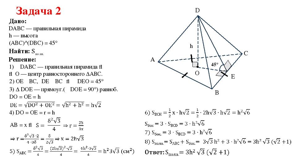 Решение задач на поверхность пирамиды решение задачи определить чистую прибыль