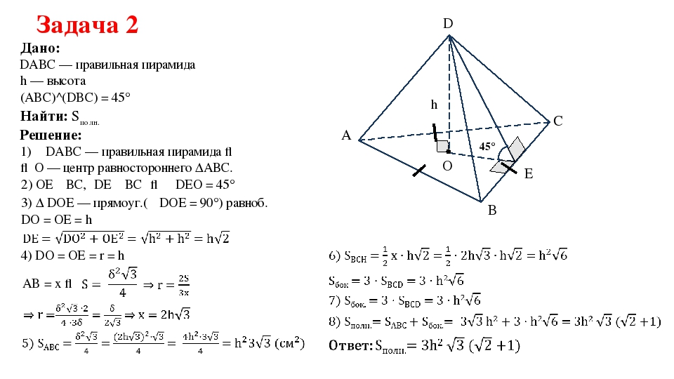 Задача 2 DABC — правильная пирамида Дано: (ABC)^(DBC) = 45° Решение: DABC — п...