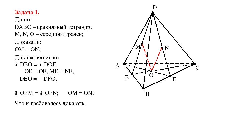 Задача 1. Дано: DABC – правильный тетраэдр; М, N, O – середины граней; Доказа...