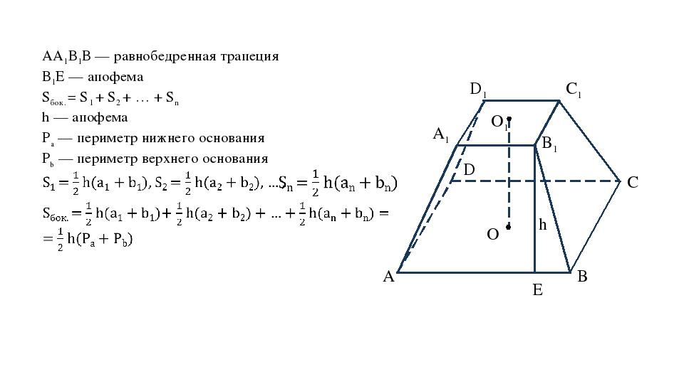 АА1В1В — равнобедренная трапеция В1Е — апофема D O A B C A1 B1 C1 D1 O1 E Sбо...