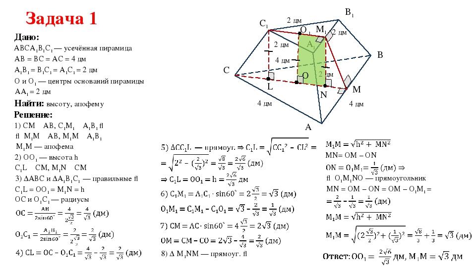 Задача 1 АВСА1В1С1 — усечённая пирамида Дано: А1В1 = В1С1 = А1С1 = 2 дм Решен...