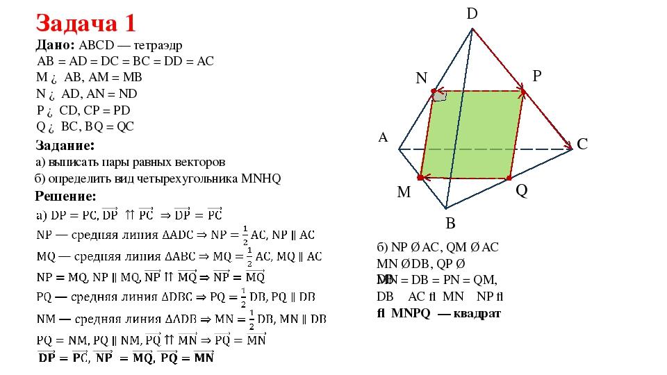 Задача 1 Дано: АВСD — тетраэдр Задание: N ∈ AD, AN = ND P ∈ СD, CP = PD M ∈ А...