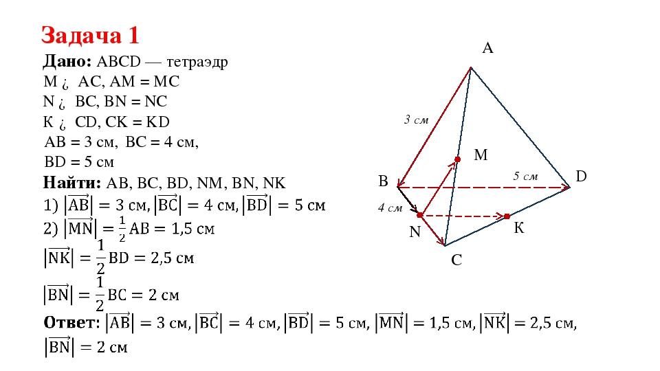 Задача 1 Дано: АВСD — тетраэдр Найти: AВ, ВС, ВD, NM, BN, NK N ∈ ВС, BN = NC...