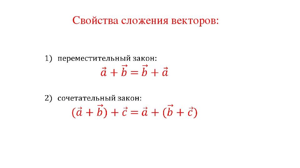 Свойства сложения векторов: