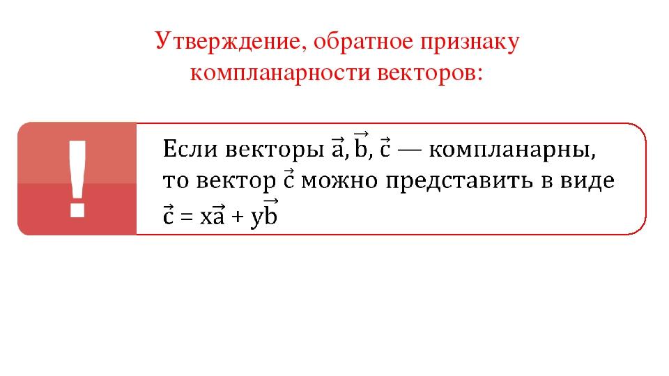 Утверждение, обратное признаку компланарности векторов: