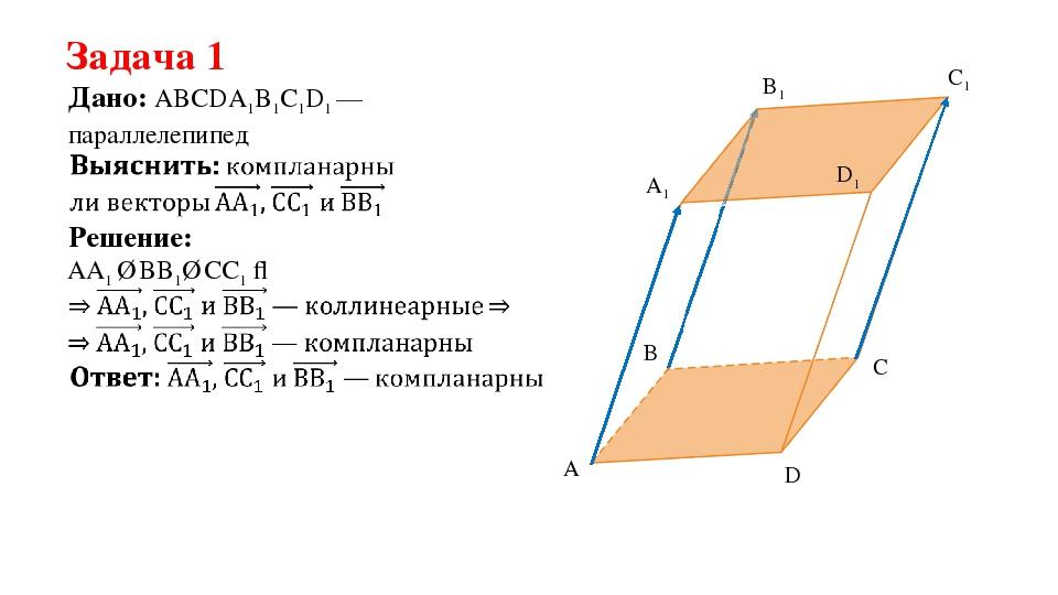 Задача 1 Дано: ABCDA1B1C1D1 —параллелепипед Решение: АА1 ∥ BB1∥ CC1 ⇒ A D C B...