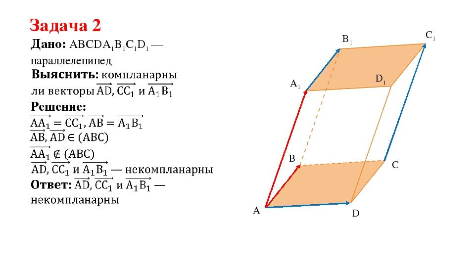 Задача 2 Дано: ABCDA1B1C1D1 —параллелепипед Решение: A D C B B1 A1 D1 C1