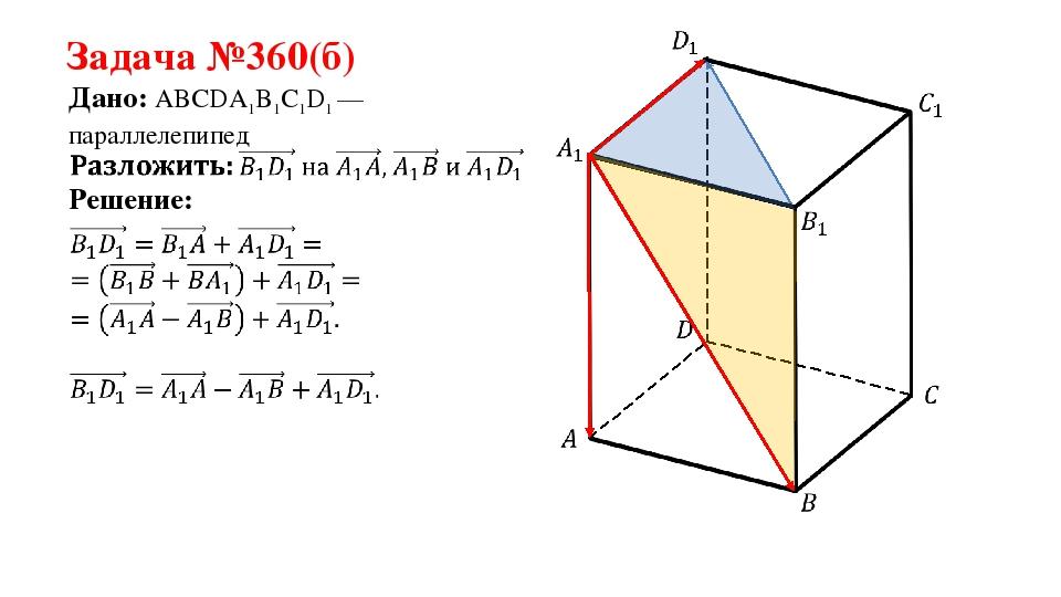 Задача №360(б) Дано: ABCDA1B1C1D1 —параллелепипед Решение: