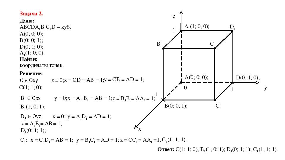Задача 2. координаты точек. Дано: ABCDA1B1C1D1– куб; A(0; 0; 0); B(0; 0; 1);...