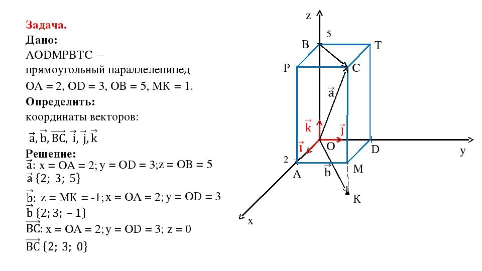 Задача. Дано: AODMPBTC – прямоугольный параллелепипед ОА = 2, ОD = 3, ОB = 5,...