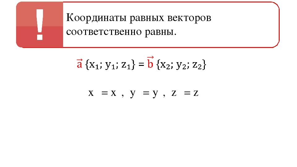 х₁ = х₂, у₁ = у₂, z₁ = z₂ Координаты равных векторов соответственно равны.