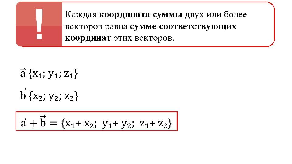 Каждая координата суммы двух или более векторов равна сумме соответствующих к...