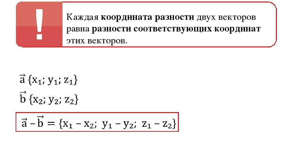 Каждая координата разности двух векторов равна разности соответствующих коорд...