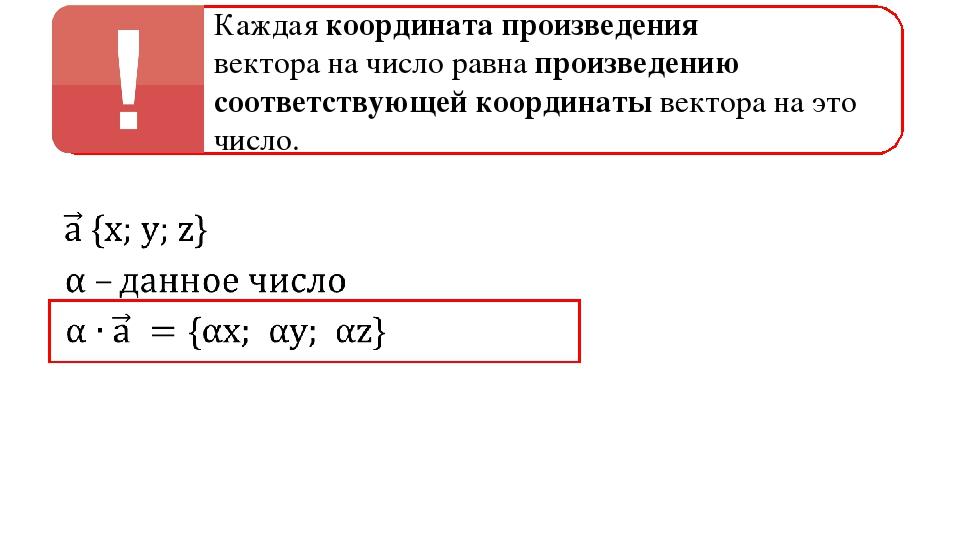Каждая координата произведения вектора на число равна произведению соответств...
