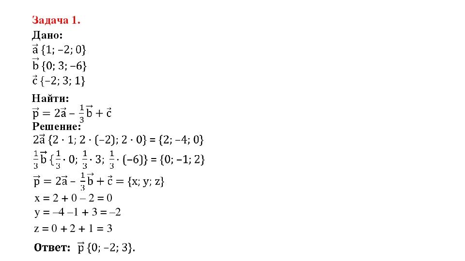 Задача 1. Дано: Найти: Решение: х = 2 + 0 – 2 = 0 у = –4 –1 + 3 = –2 z = 0 +...