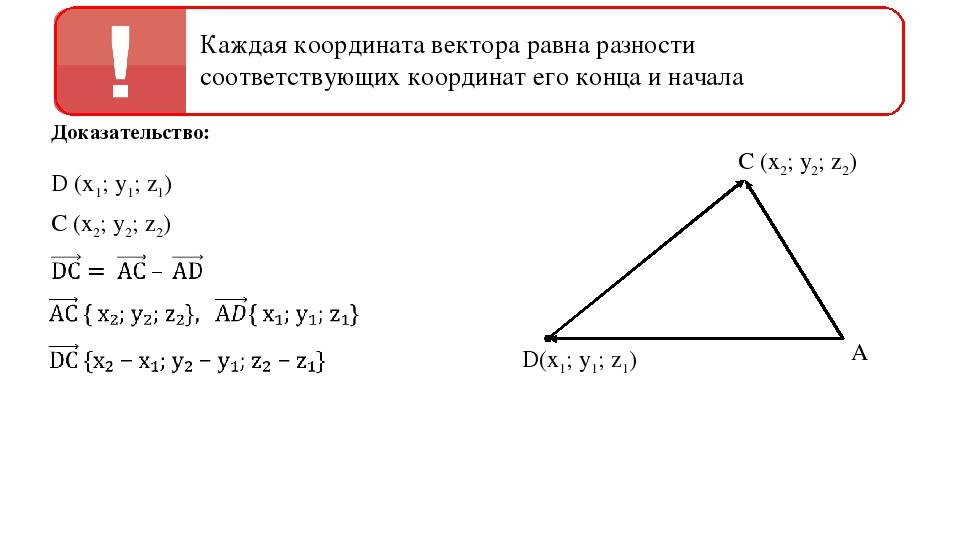 Доказательство: D (x1; y1; z1) С (x2; y2; z2) D(x1; y1; z1) C (x2; y2; z2) A...