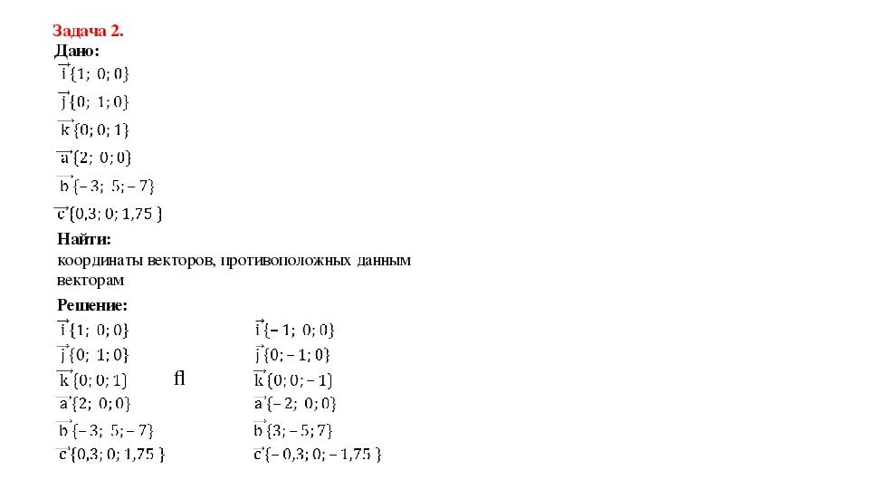 Задача 2. Дано: Найти: координаты векторов, противоположных данным векторам Р...