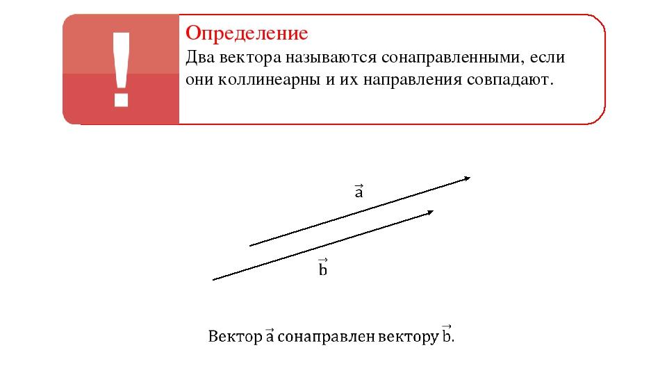 Определение Два вектора называются сонаправленными, если они коллинеарны и их...