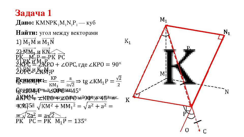 Задача 1 Дано: KMNPK1M1N1P1 — куб Найти: угол между векторами Решение: