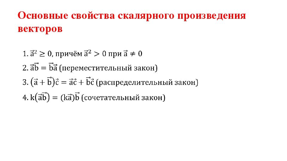 Основные свойства скалярного произведения векторов