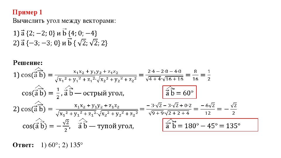 Пример 1 Вычислить угол между векторами: Решение: Ответ: 1) 60°; 2) 135°