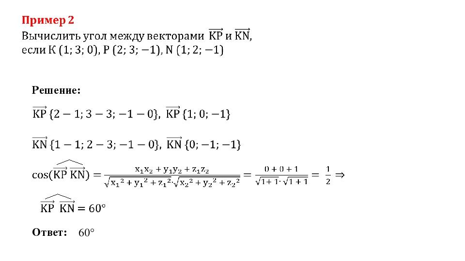 Решение: Ответ: 60°