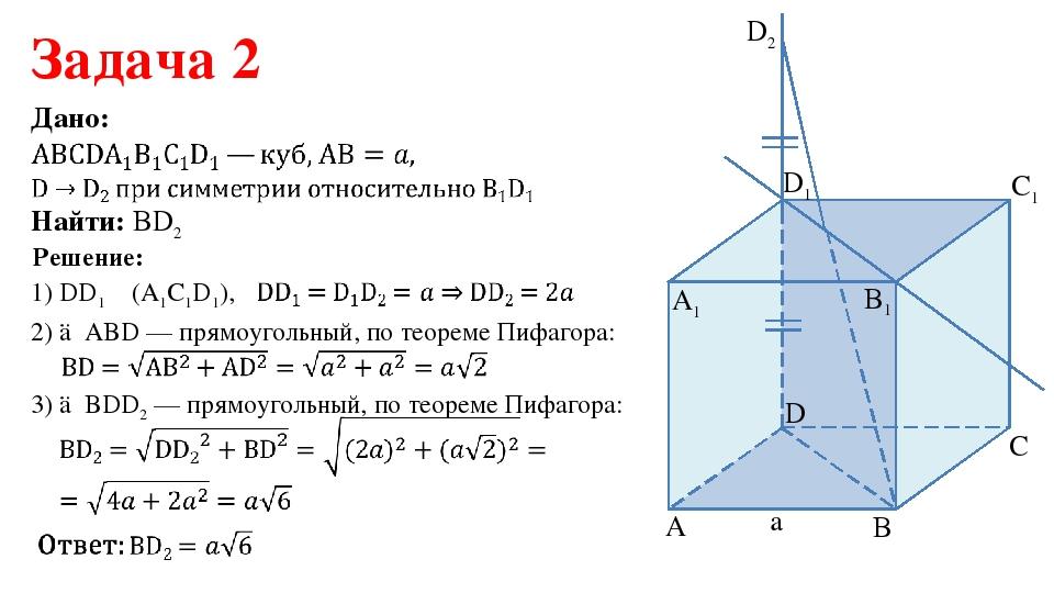 Дано: 2) △ABD — прямоугольный, по теореме Пифагора: 1) DD1 ⏊ (A1C1D1), 3) △BD...