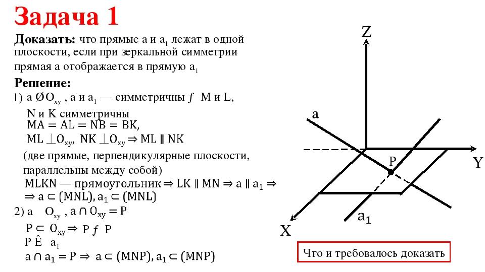 Доказать: Задача 1 Решение: 1) что прямые а и а1 лежат в одной (две прямые, п...