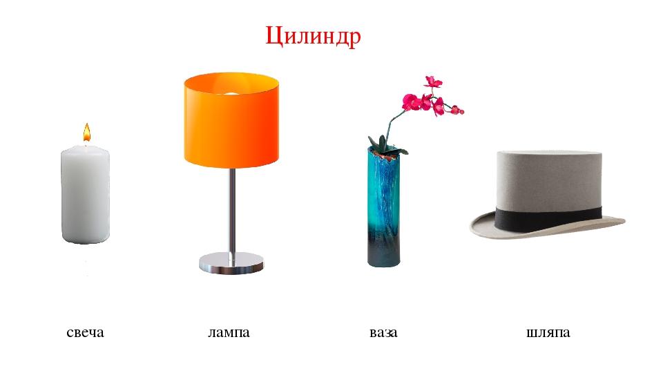 свеча лампа ваза шляпа Цилиндр