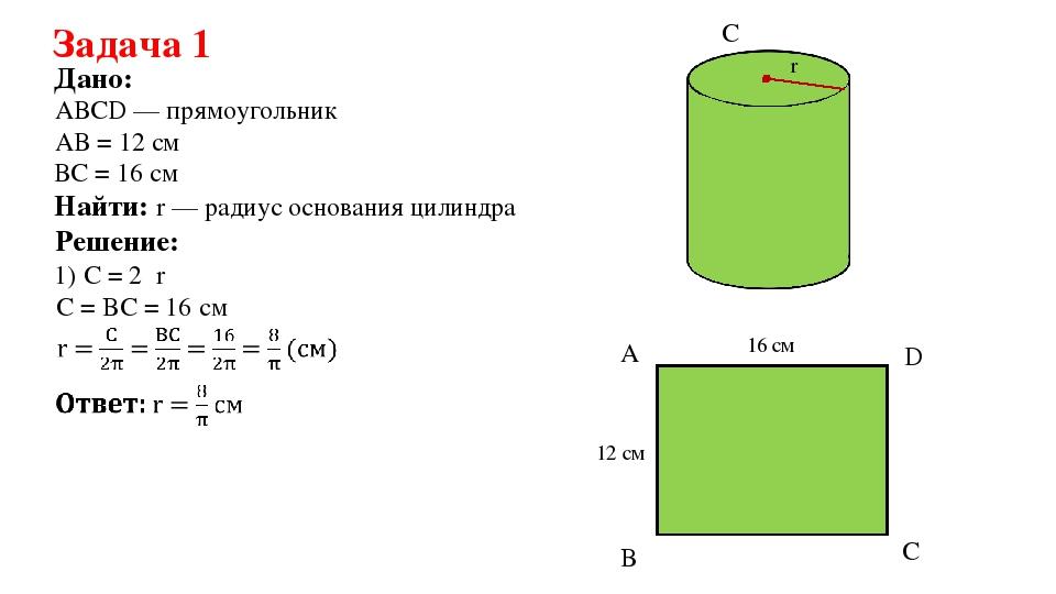 Задача 1 Дано: АВ = 12 см Решение: 1) C = 2πr АВСD — прямоугольник Найти: r —...