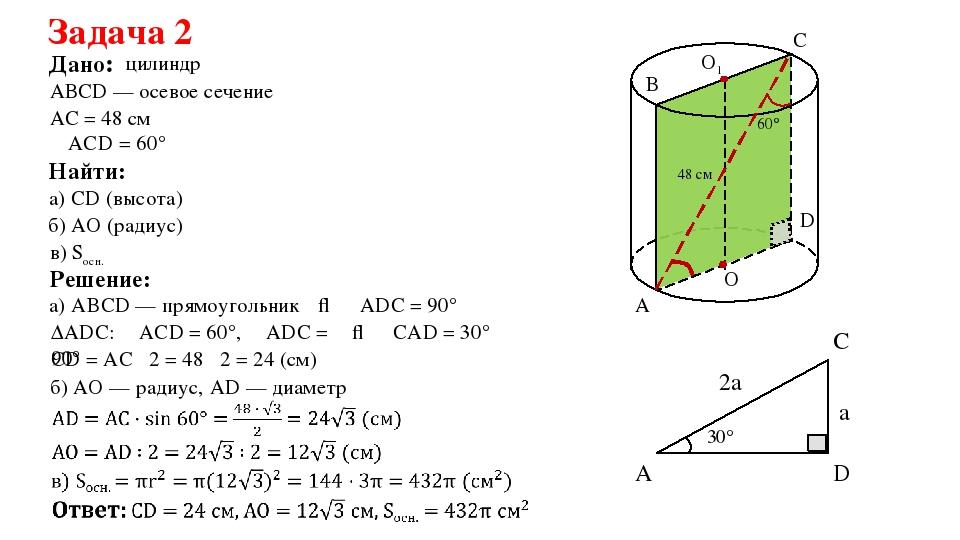 Задача 2 Дано: АС = 48 см Решение: а) АBCD — прямоугольник АВСD — осевое сече...