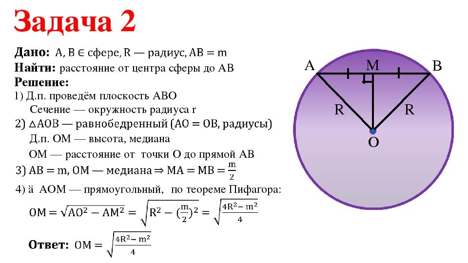 1) Д.п. проведём плоскость АВО Найти: расстояние от центра сферы до АВ Решени...