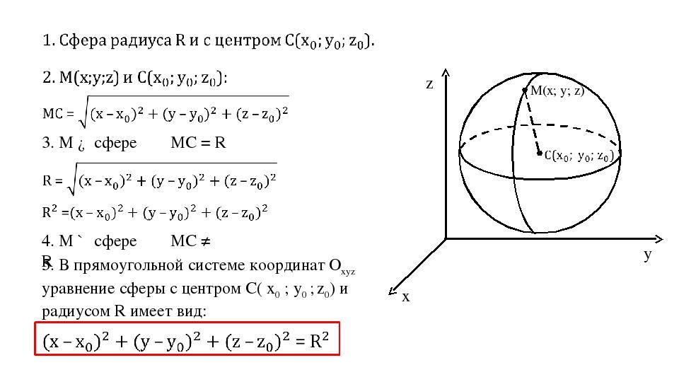 z y x M(x; y; z) 3. M ∈ сфере ⟹ MC = R 4. M ∉ сфере ⟹ MC ≠ R 5. В прямоугольн...