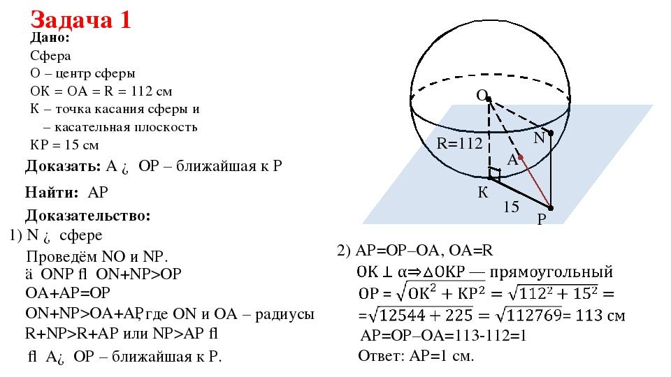 Задача 1 α Дано: Сфера О – центр сферы ОК = ОА = R = 112 см К – точка касания...