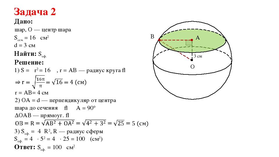 Задача 2 Дано: Решение: 1) S = πr2 = 16 π , r = AB — радиус круга ⇒ шар, О —...