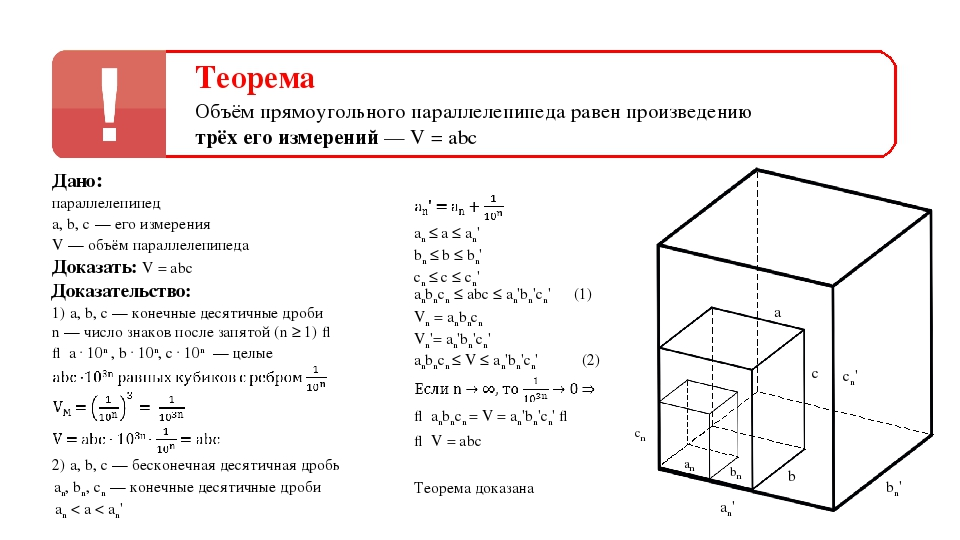 Теорема Объём прямоугольного параллелепипеда равен произведению трёх его изме...
