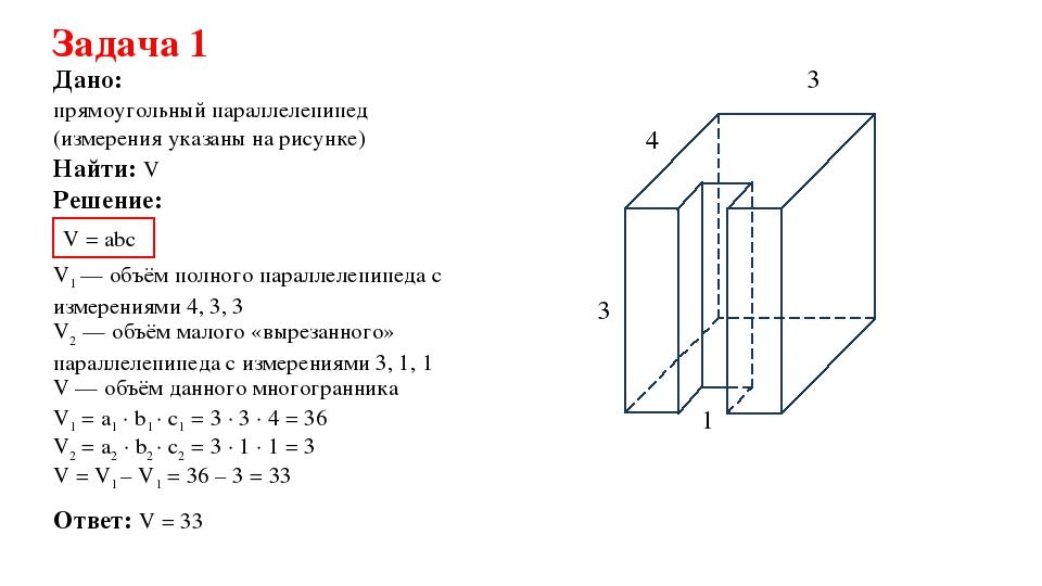 Задача 1 Дано: Решение: V = abс Найти: V прямоугольный параллелепипед (измере...