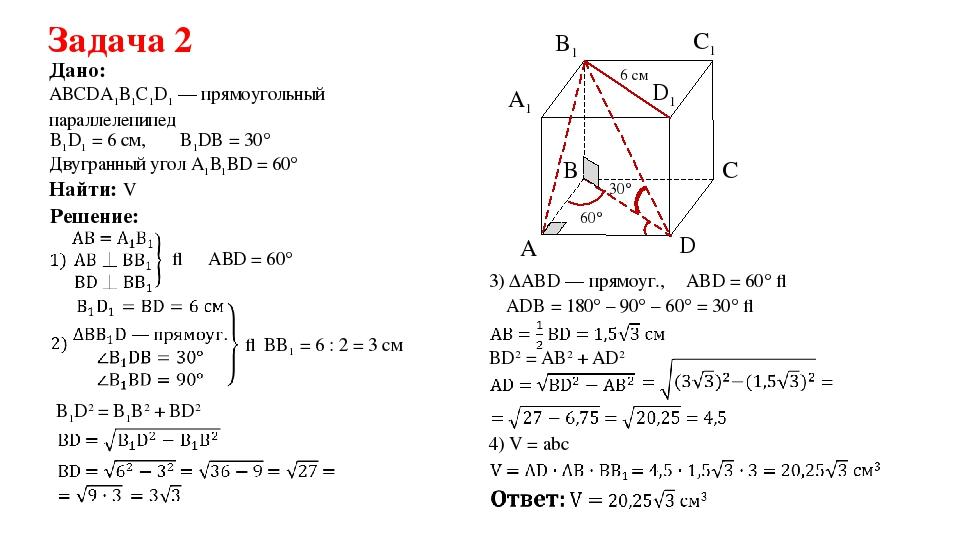 Задача 2 Дано: Решение: Найти: V АВСDА1В1С1D1 — прямоугольный параллелепипед...