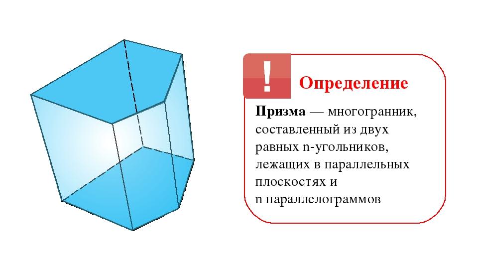 Определение Призма — многогранник, составленный из двух равных n-угольников,...