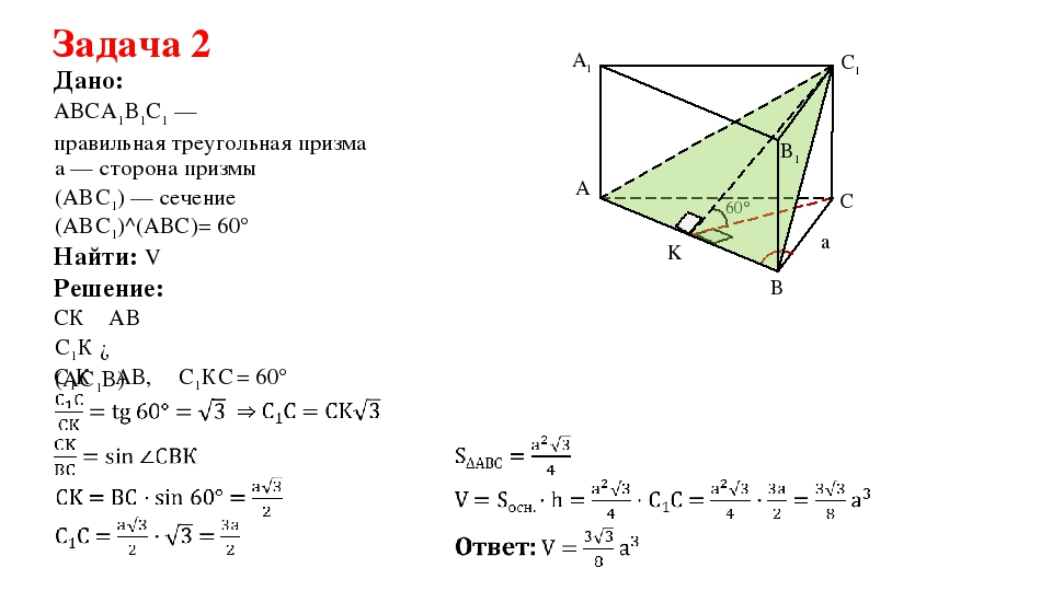 60° Задача 2 Дано: Решение: Найти: V АВСА1В1С1 — правильная треугольная призм...